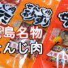 広島名物「せんじ肉」のセットを購入しツマミに食べる件