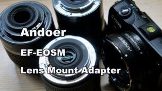 激安の「Andoer EF-EOSM レンズマウントアダプター」の開封と動作テストの件