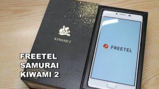 激安SIMフリースマホ「フリーテル極2」を購入した件