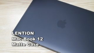 MacBook12用激安LENTION保護シェルカバーハードケースの購入と装着の件
