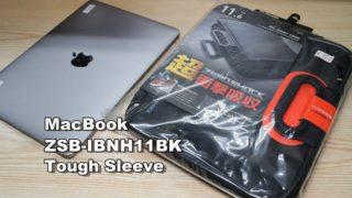 MacBook12用激安インナーバックエレコムZSB-IBNH11BKの件