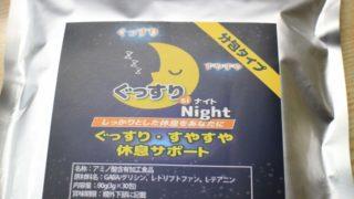 睡眠の質にグリシンとGABAとテアニンのサプリ「ぐっすりsiNight」を試した件