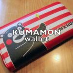 くまモンのカワイイ長財布とがま口の件