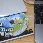 激安USB外付けDVDドライブ「バッファローDVSM-PLV8U2」の件
